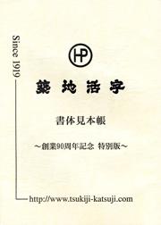katsuji10.jpg