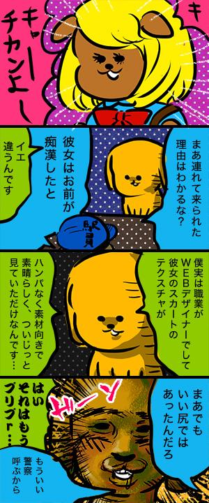 matsukura20110912.jpg